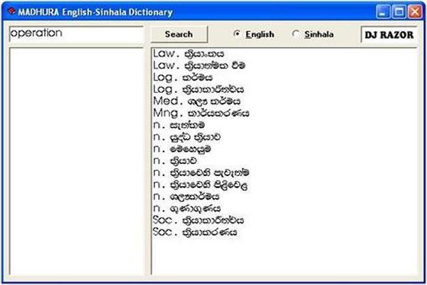 Madura English Sinhala Dictionary